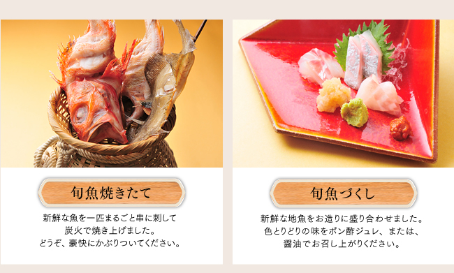 旬魚焼き串