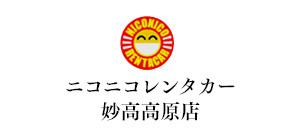 ニコニコレンタカー妙高高原店
