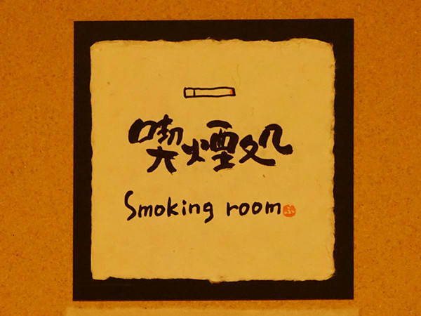 喫煙について