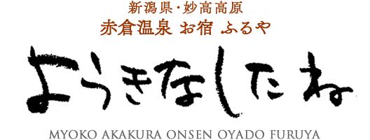 新潟県・妙高高原 赤倉温泉 お宿 ふるや ようきなしたね