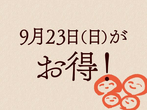 9月23日(日)がお得!