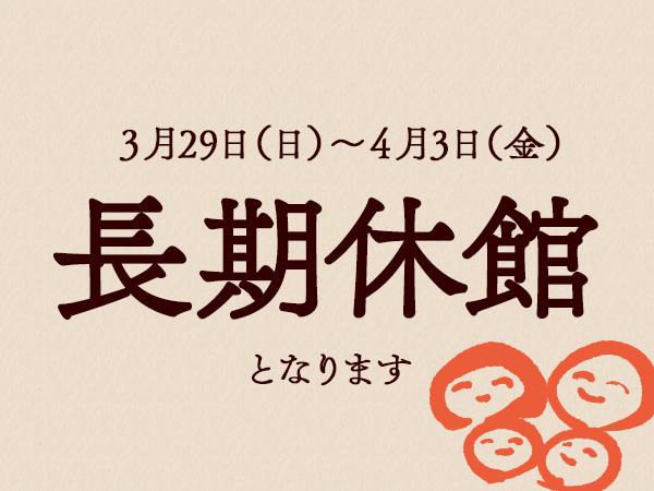 3月29日(日)〜4月3日(金)の休館