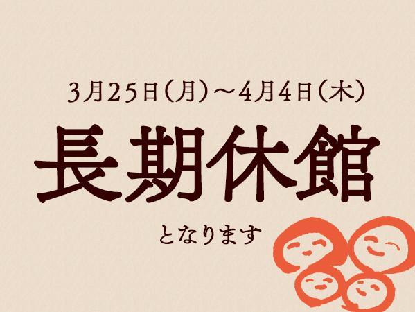 3月25日(月)〜4月4日(木)の休館