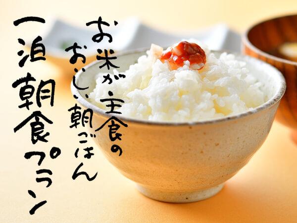 〈1泊朝食プラン〉お米が主食のおいしい朝ごはん!