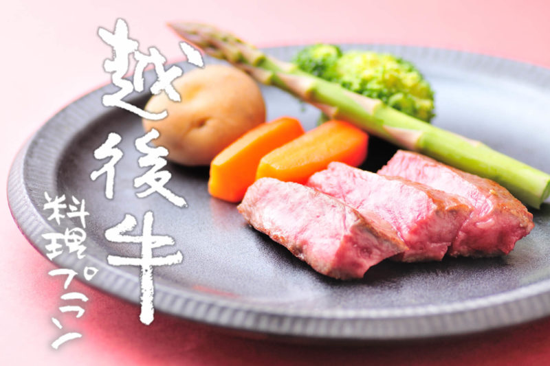 〈越後牛プラン 2019夏〉地元ブランド牛の越後牛料理を堪能!