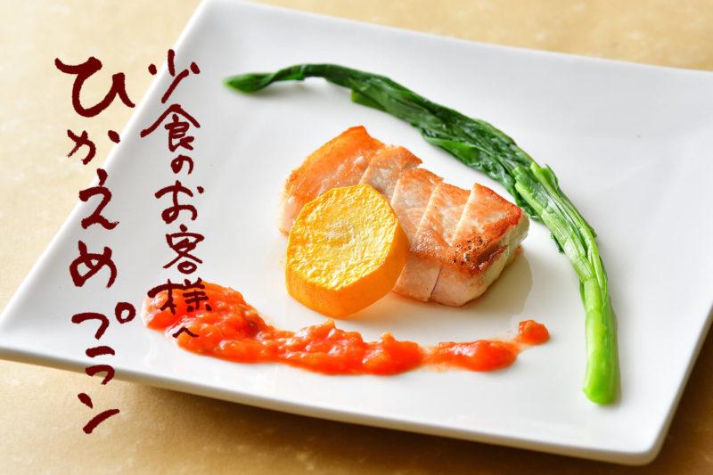 〈ひかえめプラン 2019夏〉日にち限定!新潟の美味しいものを控えめに堪能!