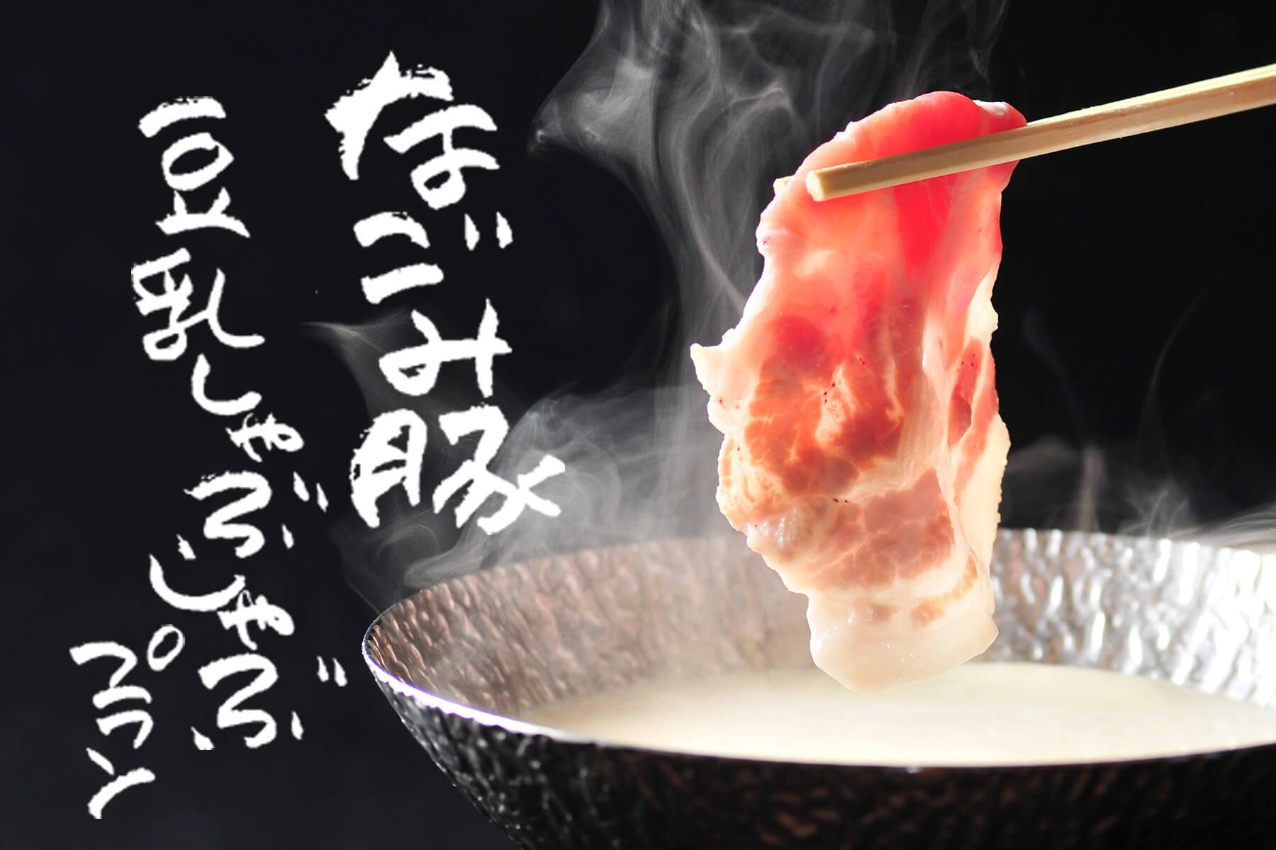 〈なごみ豚豆乳しゃぶしゃぶプラン 2020春〉上越特産なごみ豚を堪能!