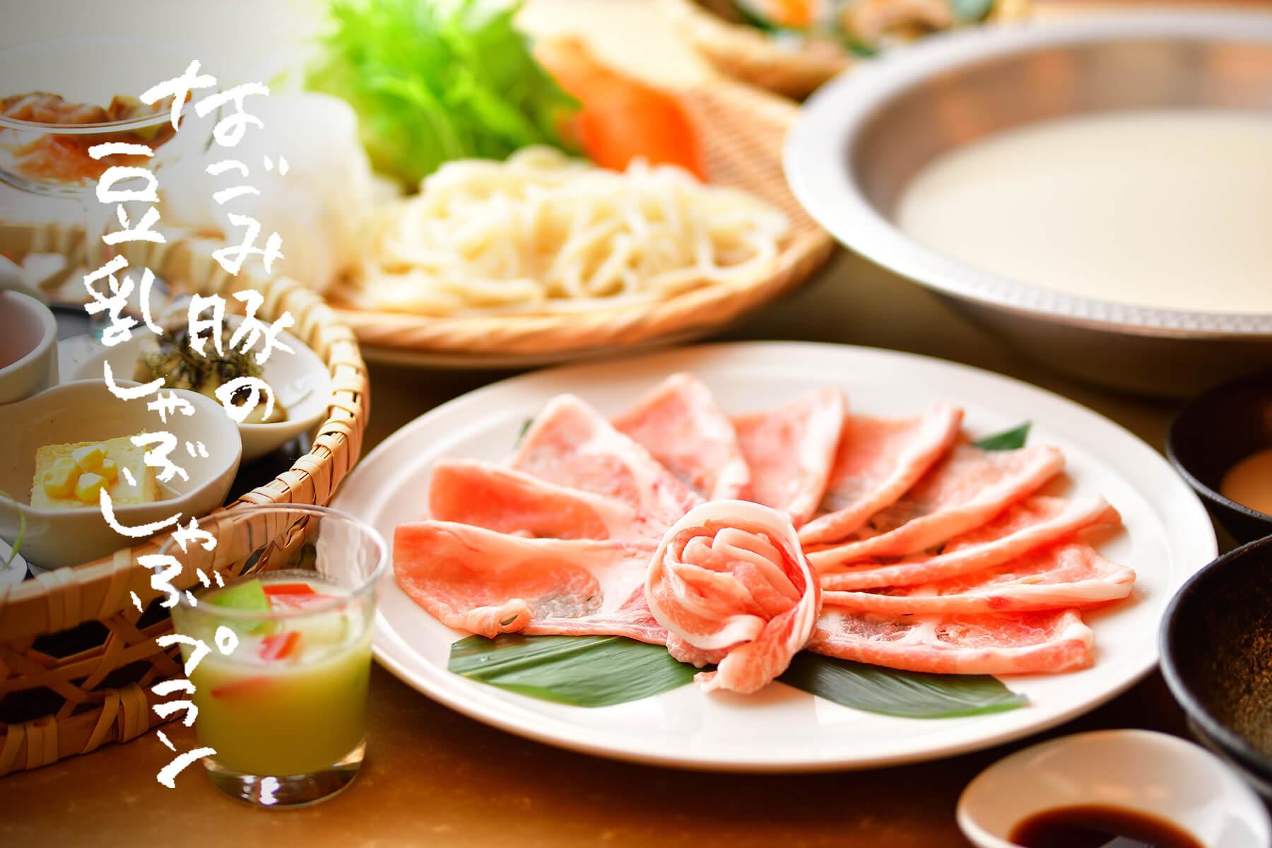 〈なごみ豚豆乳しゃぶしゃぶプラン 2019夏〉上越特産なごみ豚を堪能!