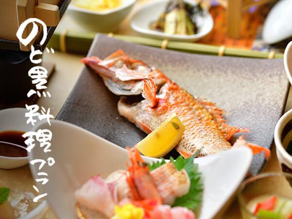 〈のどぐろプラン 2019夏〉新潟の極上の味、のどぐろを堪能!