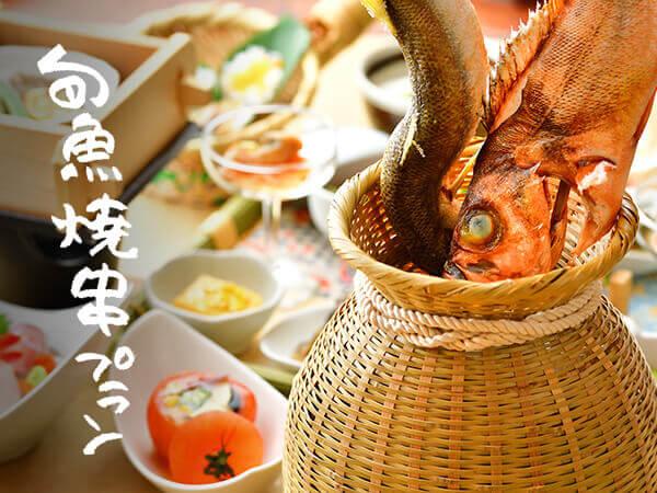 〈旬魚焼串プラン 2019夏〉新潟ならではの海の幸を焼串で堪能!