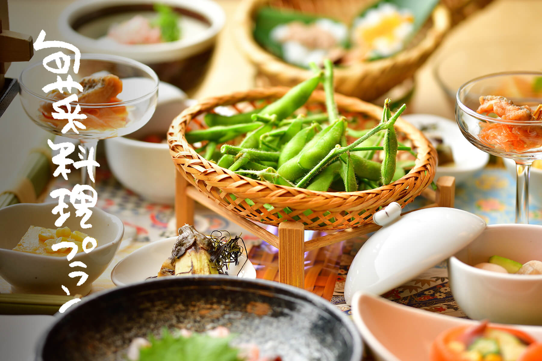 〈旬菜料理プラン 2019夏〉地元妙高の高原野菜、地場産の山菜を堪能!