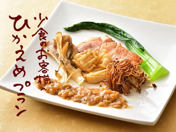 〈ひかえめプラン 2019秋〉日にち限定!新潟の美味しいものを控えめに堪能!