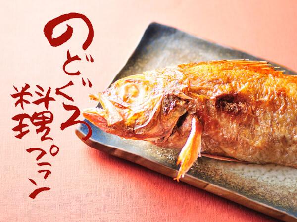 〈のどぐろプラン 2020春〉新潟の極上の味、のどぐろを堪能!