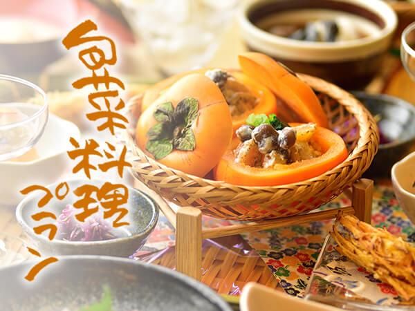 〈スタンダード 旬菜料理プラン 2019秋〉地元妙高の高原野菜、地場産の山菜を堪能!