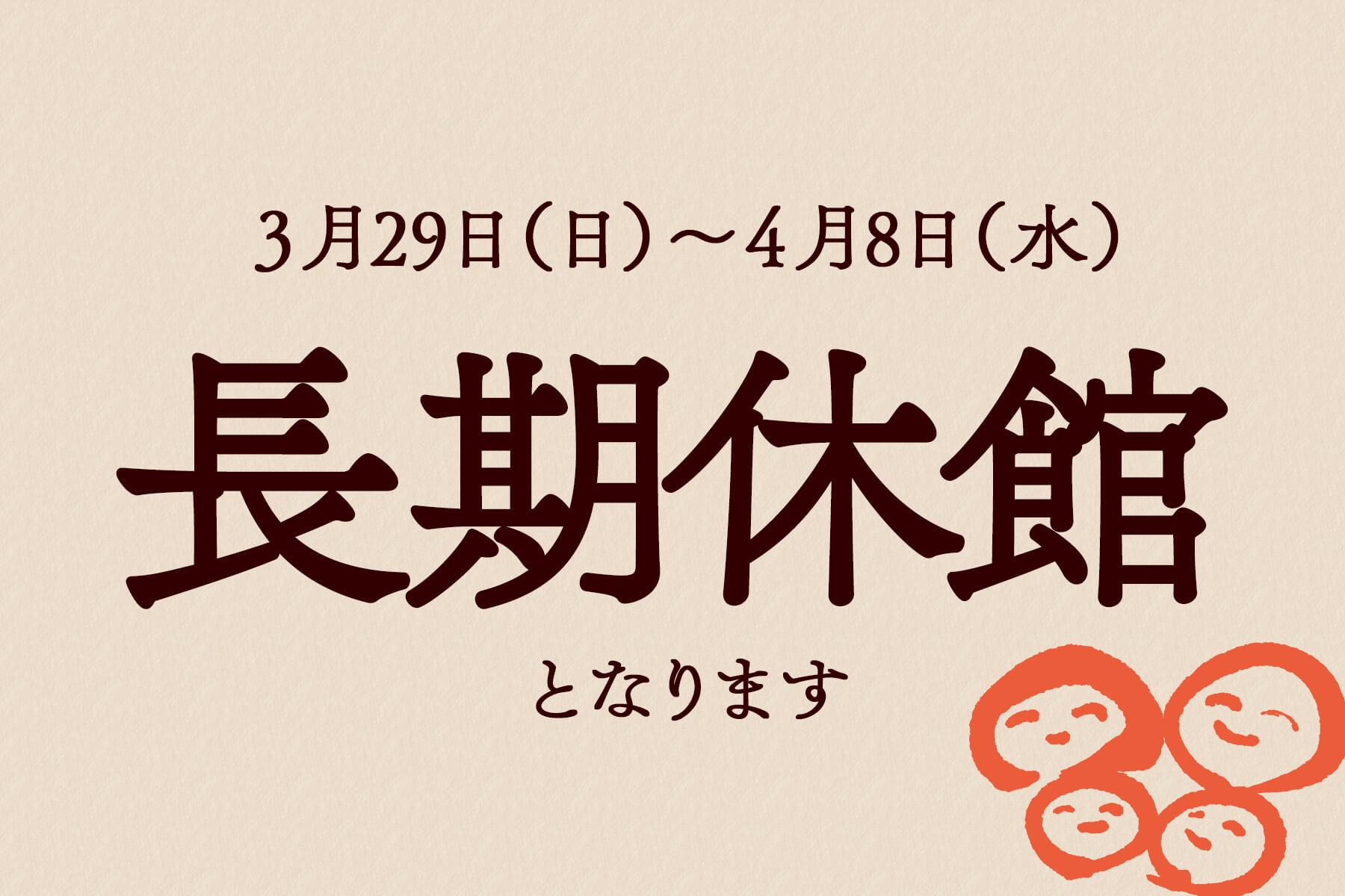 3月29日(日)〜4月8日(水)の休館