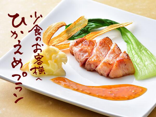 〈ひかえめプラン 2019冬〉日にち限定!新潟の美味しいものを控えめに堪能!
