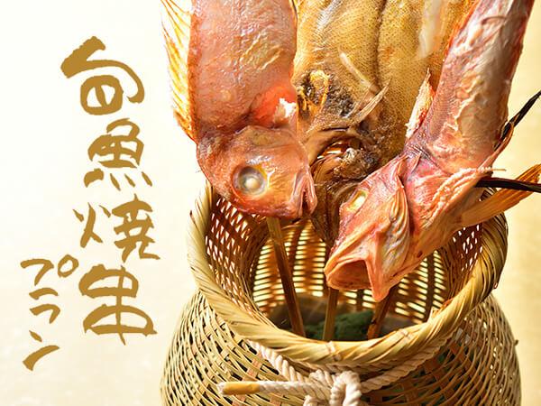 〈旬魚焼串プラン 2019冬〉新潟ならではの海の幸を焼串で堪能!