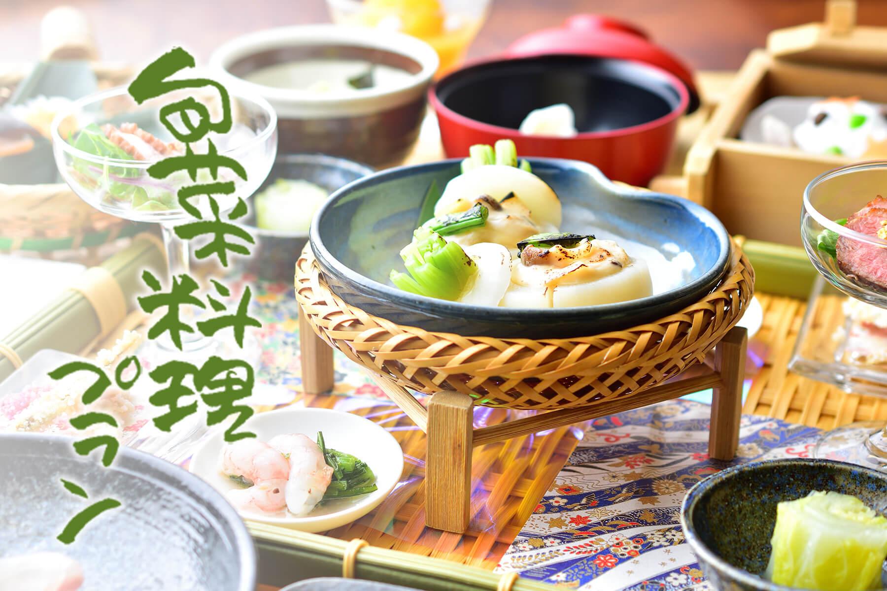 〈スタンダード 旬菜料理プラン 2019冬〉地元妙高の高原野菜、地場産の山菜を堪能!