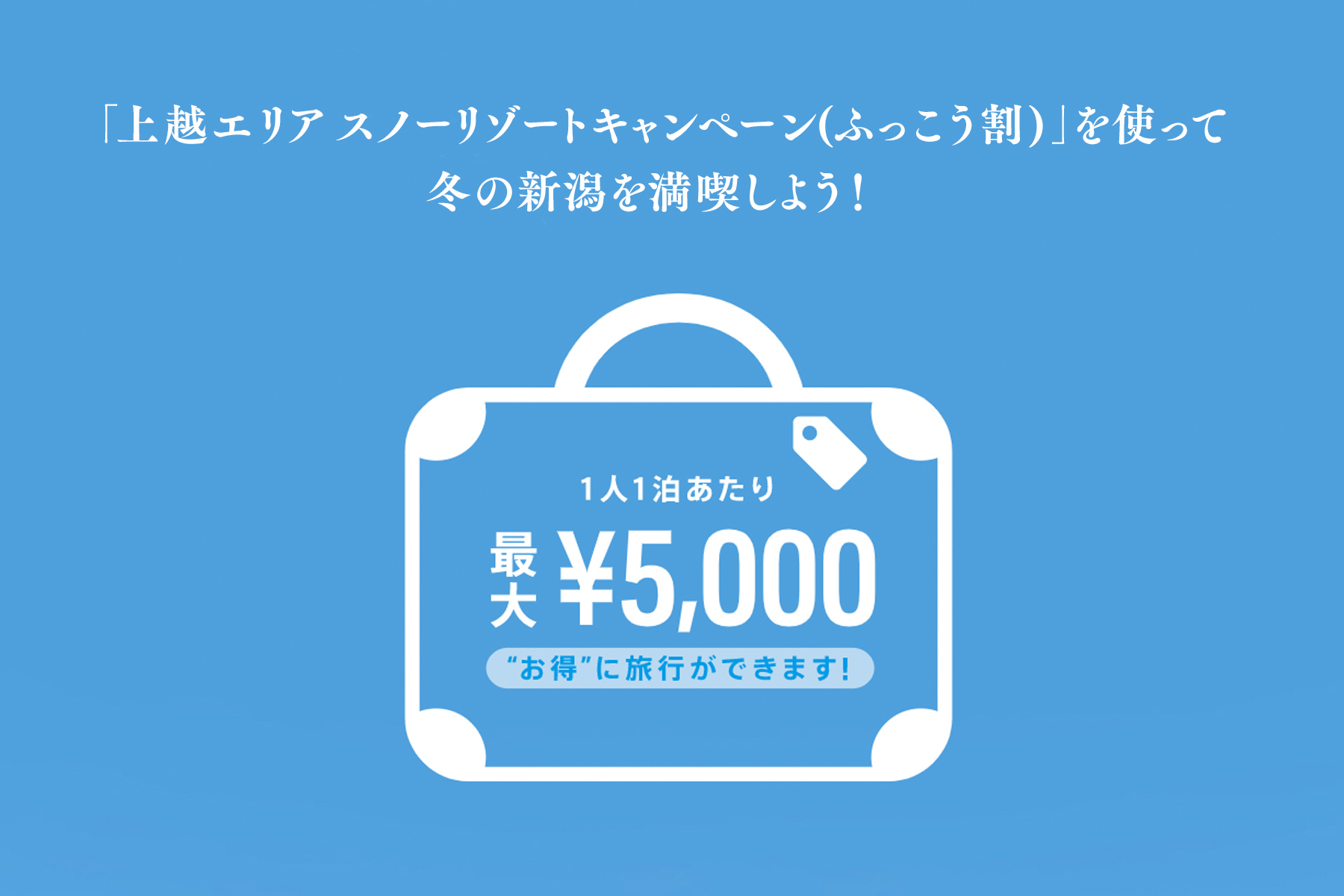 新潟県ふっこう割!先着50名様まで!1泊2食付き料金を5,000円割引します!
