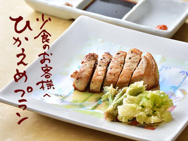 〈ひかえめプラン 2020春〉日にち限定!新潟の美味しいものを控えめに堪能!
