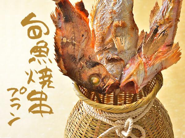 〈旬魚焼串プラン 2020春〉新潟ならではの海の幸を焼串で堪能!