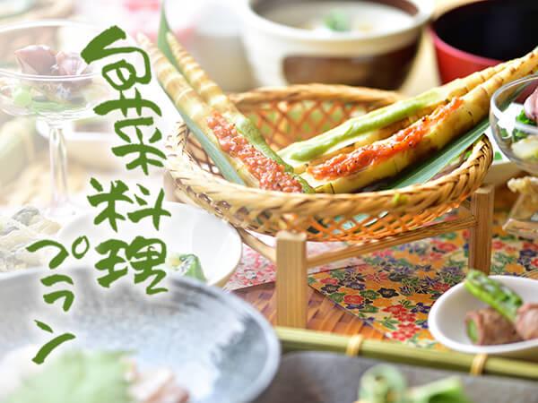 〈スタンダード 旬菜料理プラン 2020春〉地元妙高の高原野菜、地場産の山菜を堪能!
