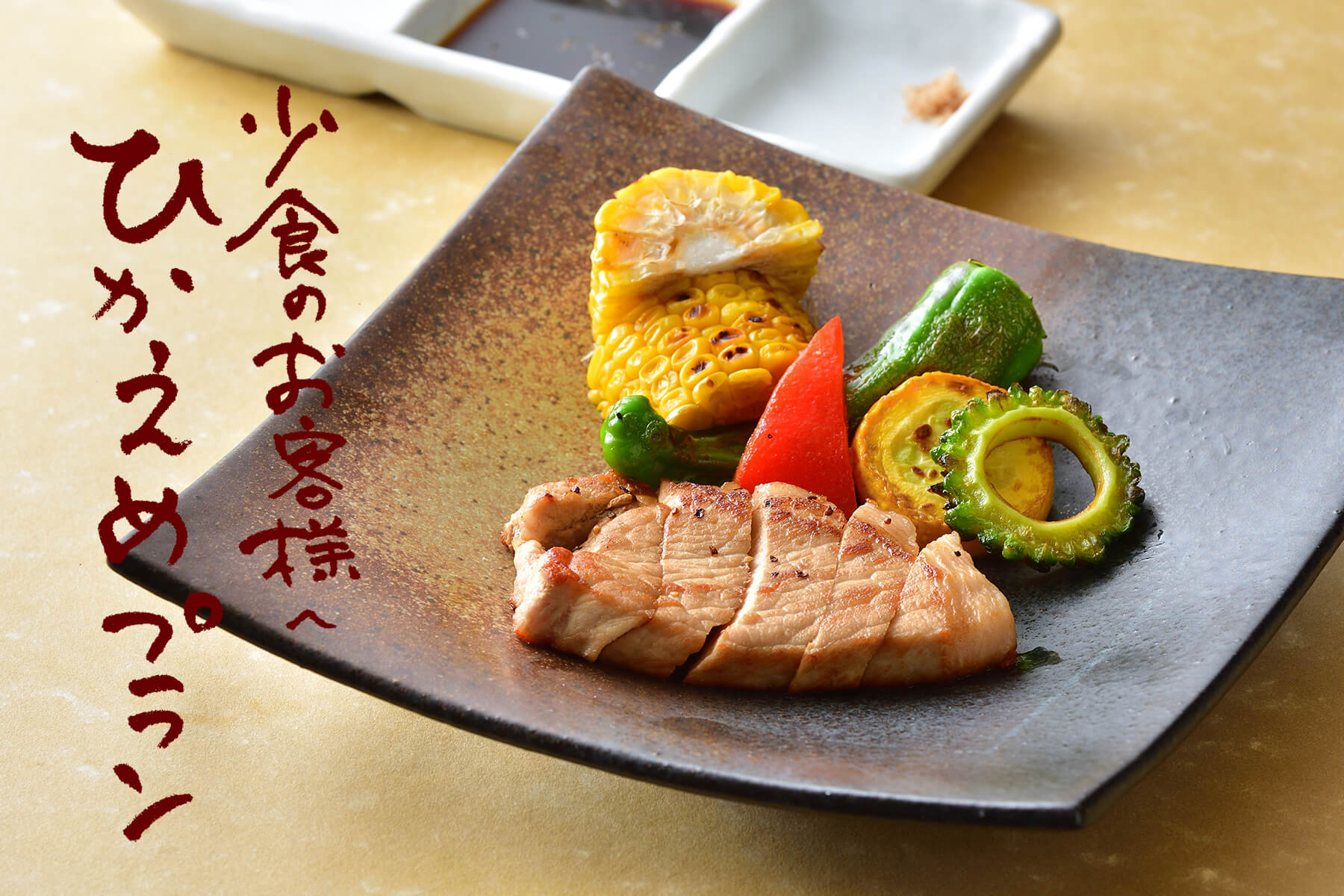 〈ひかえめプラン 2020夏〉日にち限定!新潟の美味しいものを控えめに堪能!