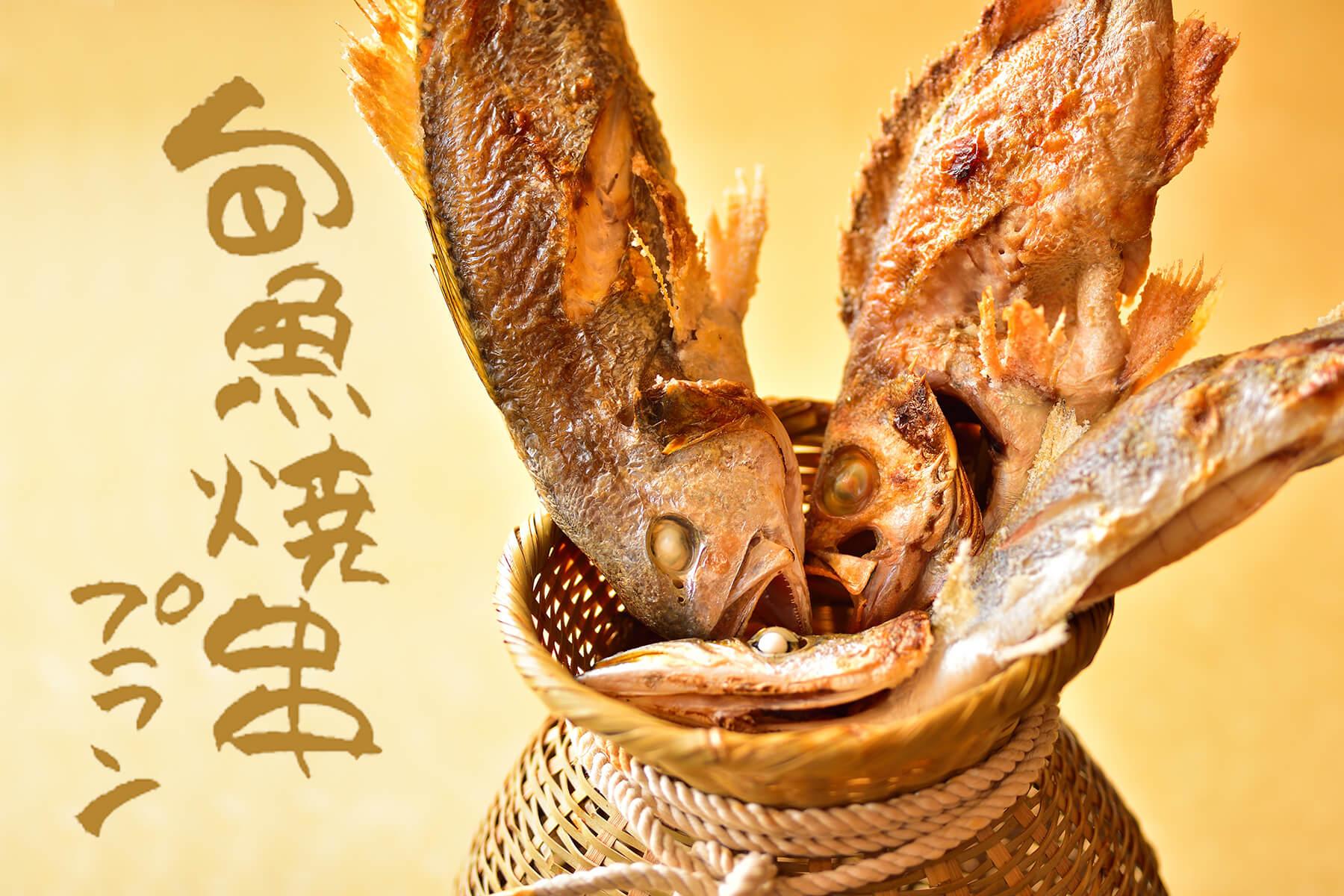 〈旬魚焼串プラン 2020夏〉新潟ならではの海の幸を焼串で堪能!