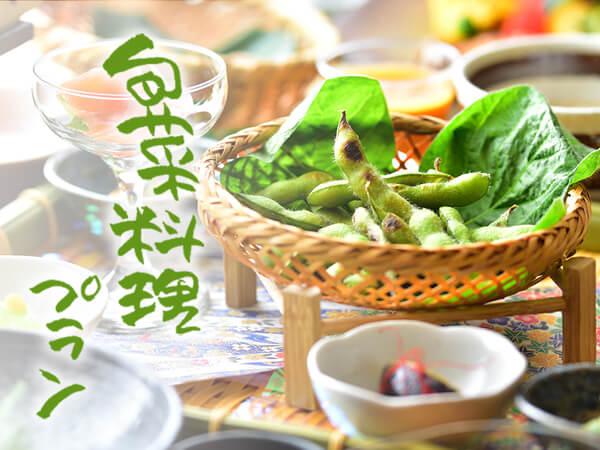 〈スタンダード 旬菜料理プラン 2020夏〉地元妙高の高原野菜、地場産の山菜を堪能!