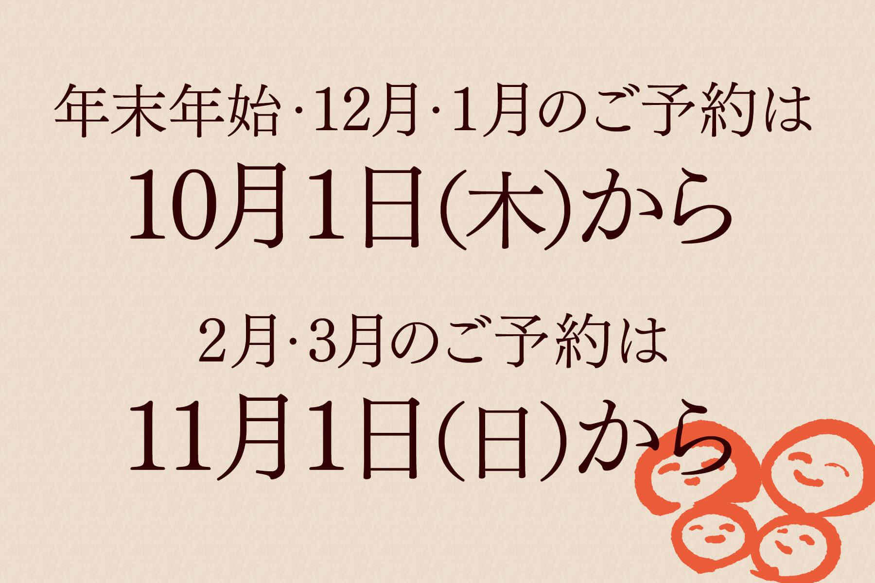 12月1月の予約