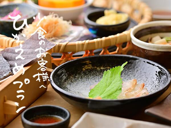 〈ひかえめプラン 2020秋〉日にち限定!新潟の美味しいものを控えめに堪能!