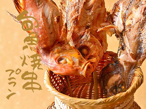 〈旬魚焼串プラン 2020秋〉新潟ならではの海の幸を焼串で堪能!