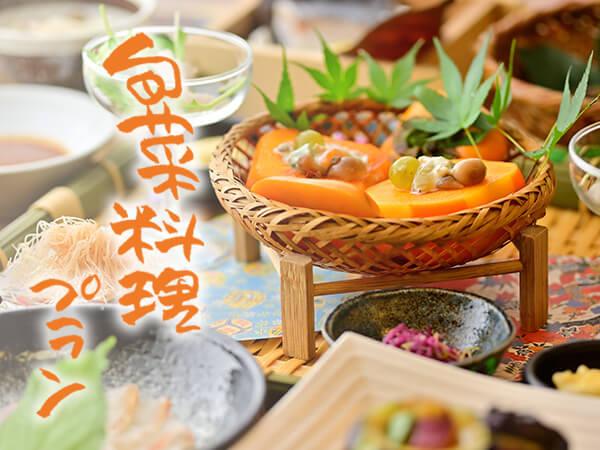 〈スタンダード 旬菜料理プラン 2020秋〉地元妙高の高原野菜、地場産の山菜を堪能!