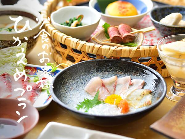 〈ひかえめプラン 2020冬〉日にち限定!新潟の美味しいものを控えめに堪能!