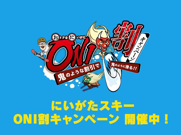 にいがたスキー ONI割キャンペーン