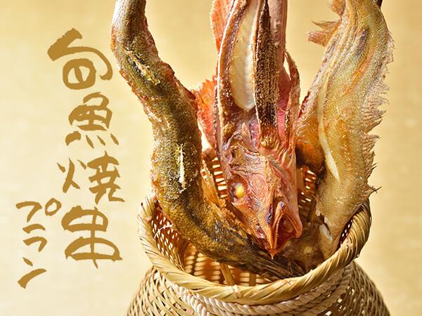 〈旬魚焼串プラン 2020冬〉新潟ならではの海の幸を焼串で堪能!