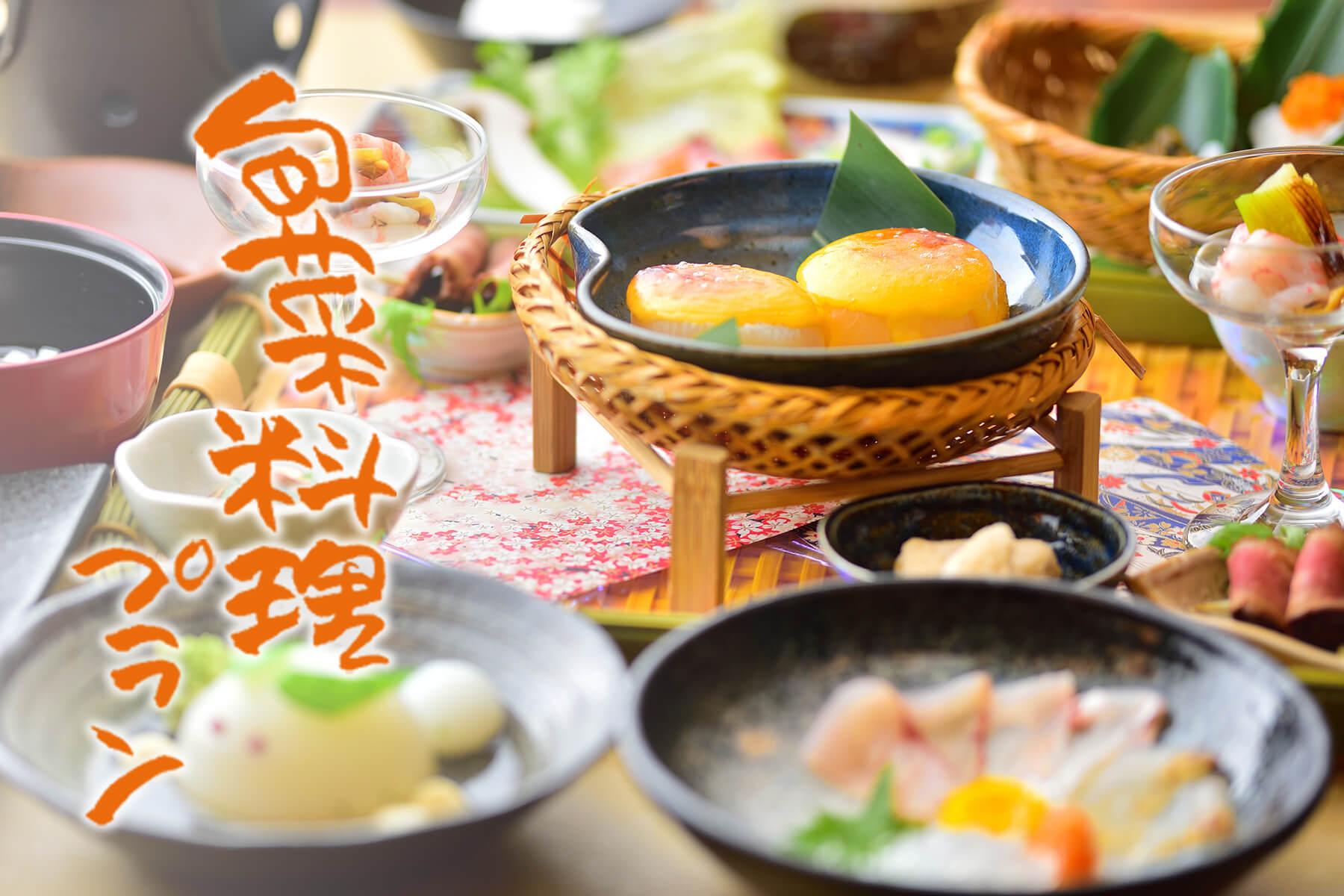 〈スタンダード 旬菜料理プラン 2020冬〉地元妙高の高原野菜、地場産の山菜を堪能!