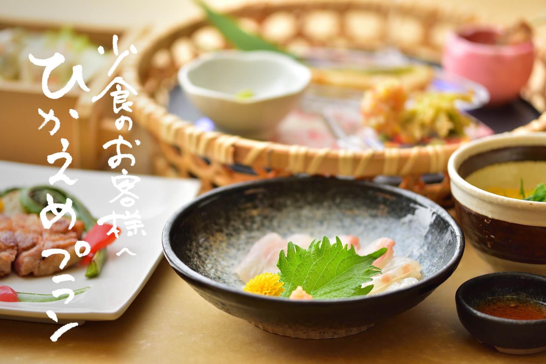 〈ひかえめプラン 2021春〉日にち限定!新潟の美味しいものを控えめに堪能!