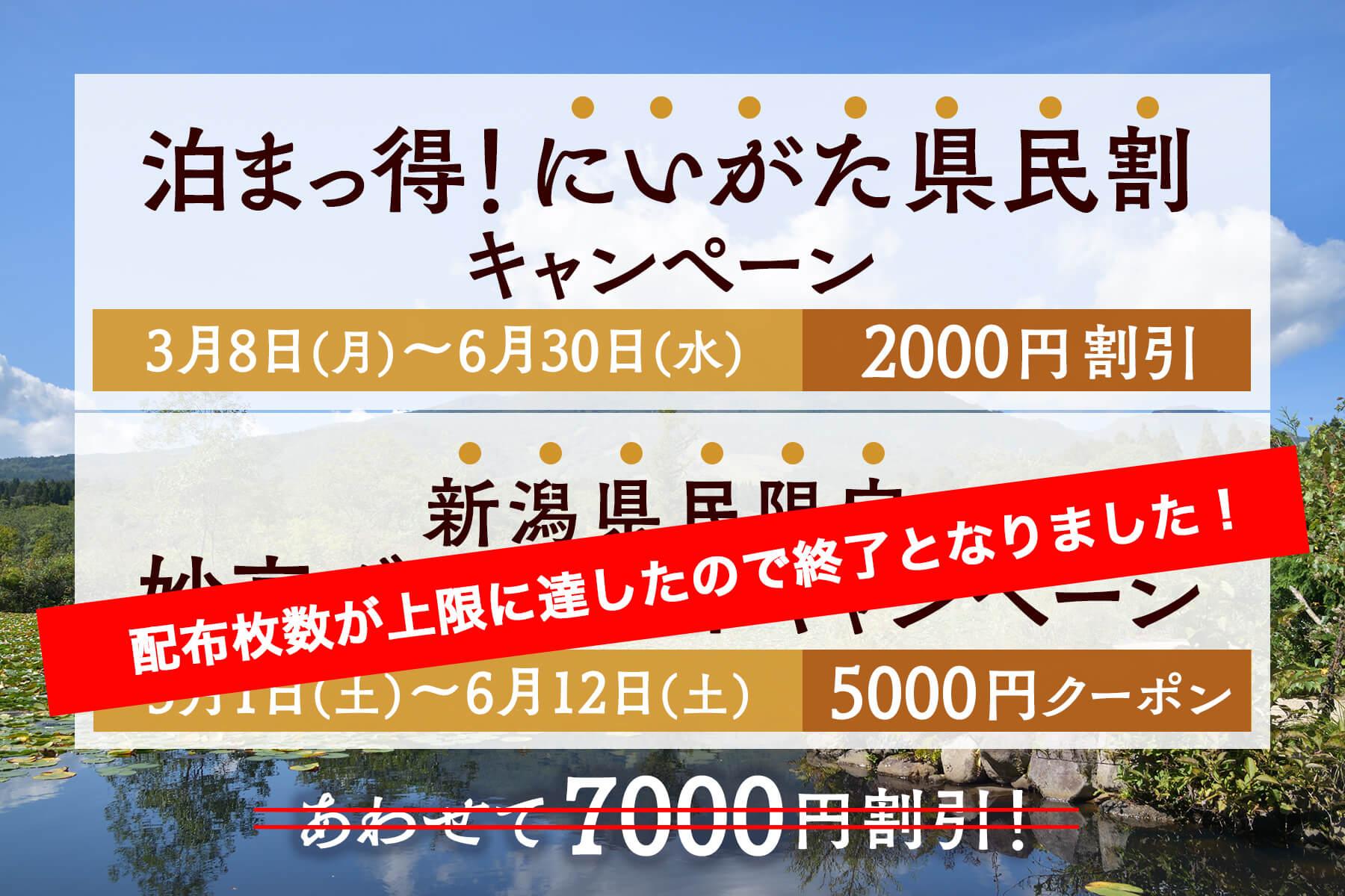 新潟県民は2つのお得なキャンペーンで7000円割引!