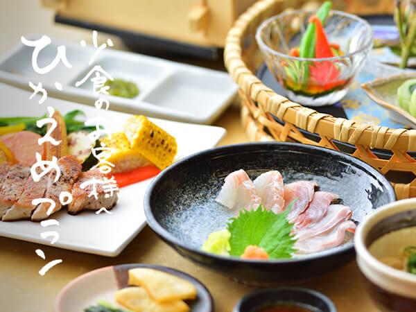 〈ひかえめプラン 2021夏〉日にち限定!新潟の美味しいものを控えめに堪能!