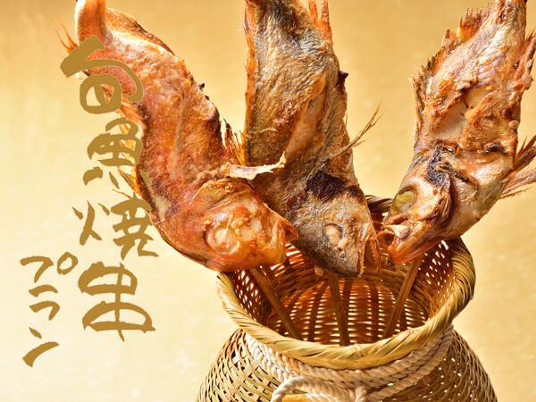 〈旬魚焼串プラン 2021夏〉新潟ならではの海の幸を焼串で堪能!