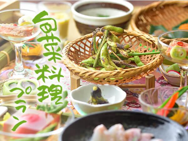〈スタンダード 旬菜料理プラン 2021夏〉地元妙高の高原野菜、地場産の山菜を堪能!