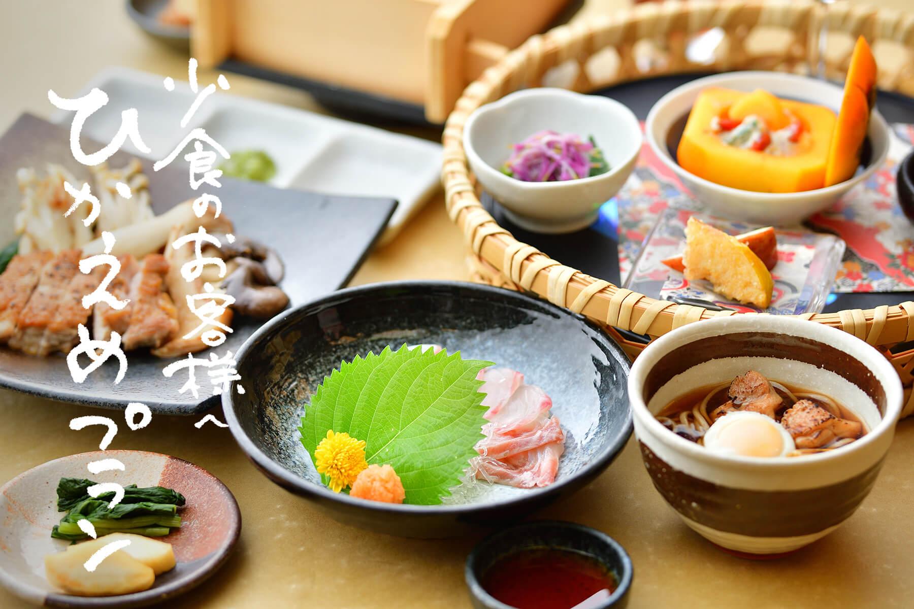 〈ひかえめプラン 2021秋〉日にち限定!新潟の美味しいものを控えめに堪能!