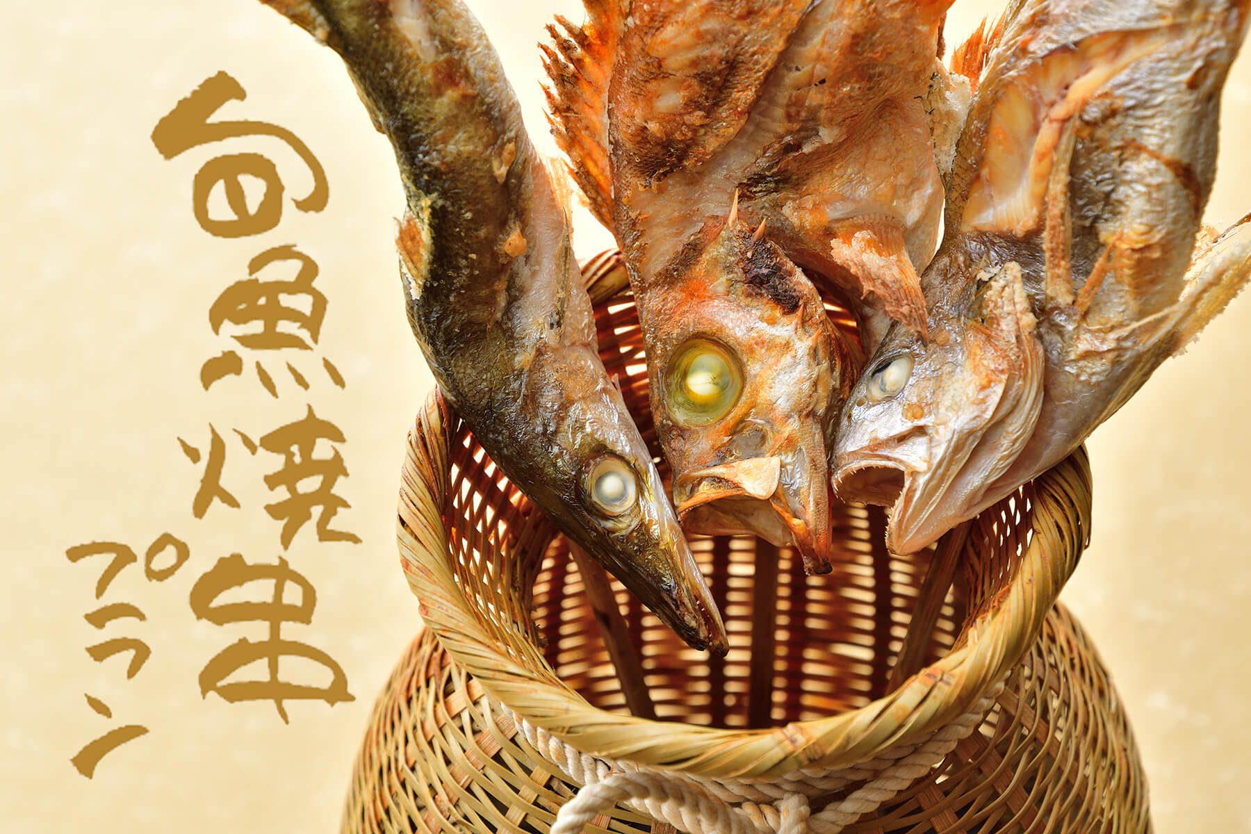 〈旬魚焼串プラン 2021秋〉新潟ならではの海の幸を焼串で堪能!