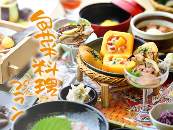 〈スタンダード 旬菜料理プラン 2021秋〉地元妙高の高原野菜、地場産の山菜を堪能!